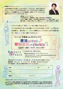 DVDチラシ-裏