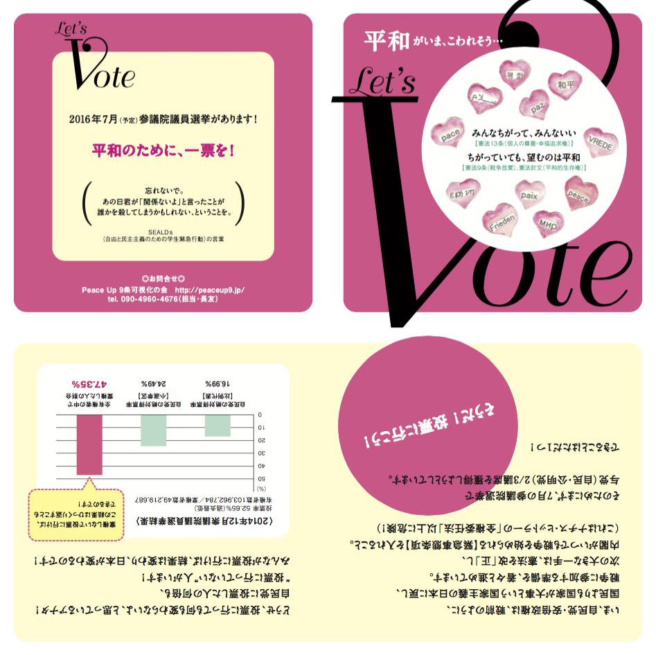 lets_vote2